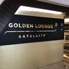 旅の羅針盤:Golden Lounge Satellite(ゴールデンラウンジ サテライト)in クアラルンプール国際空港(続編)