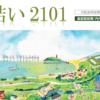 鎌倉投信「結い2101」の純資産額が300億円を超えました