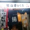 福山駅前の3軒はしご酒・福山初の本格立ち飲み