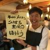 "SFC発!半自炊型食堂 ""おかわり!食堂"" に行ってきたよ!"