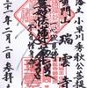 瑞雲寺(岡山県岡山市)の御首題・小早川秀秋公菩提寺