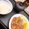 【グルメ】松屋のしょうが焼き定食が難1.5倍!?