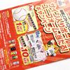 イオン九州・アサヒビール共同企画|福岡ソフトバンクホークスサイン入りボール&ユニフォームが当たる!キャンペーン