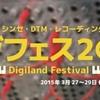"""【3/27~29デジフェス2015まで後""""18日""""】Roland新製品がぞくぞく入荷中!"""