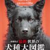 430種の世界の犬種を全て写真付きで紹介した犬種図鑑