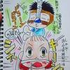 2018年1月9日の面会メモ(生後3ヶ月/111日)