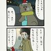 悲熊「別れ」