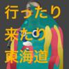 「行ったり来たり東海道」の新サービス「旅のお供」をリリースしました