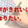 【達筆への挑戦】字をきれいに書く練習をはじめました