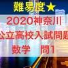 2020神奈川県公立高校入試問題数学解説~問1「計算問題」~