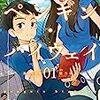 『ペンギン・ハイウェイ 01』屋乃啓人/森見登美彦(MFコミックス アライブシリーズ)