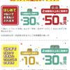 今月のd払いはスーパー、ドラッグストアなど2店舗以上で最高50%