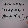 ほっこり書14 「happy happy おめでとう!」