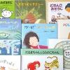 【おすすめ絵本10選】3歳に読み聞かせした絵本*3*