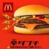 マクドナルド「辛ダブチ」を食べた感想。ダブチの人気メニュー【口コミ】