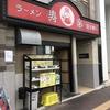 【女一人旅】東京あちこち(東京都豊島区を歩こう)寿楽、ラーメン、中華飯店、中華料理