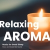 【配信アルバム】眠りのためのアロマリラックスBGM -ピアノやオルゴールの音色で良質な睡眠を-
