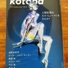 kotoba最新号が届く
