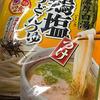 【日記】うどんを茹でて「鶏塩うどんつゆ」に付けて食べた!