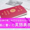 【旅行英語】1人でアメリカへ行った時に、これだけは忘れないようにとメモ帳に書いておいた英語表現たち