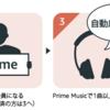 Amazone Prime Musicで一曲聞いて、BOSEのスピーカーを無料でゲット。