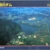 和田川ダム
