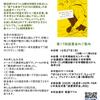 参加者募集、だれでもOKの読書会「横浜緑YAカフェ」10月27日(日)午前 テーマの本『ぼくはイエローでホワイトで、ちょっとブルー』