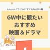GW中に観たいおすすめの映画&ドラマまとめ(アマゾンプライムビデオ&Netflix編)