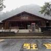 越美北線:九頭竜湖駅 (くずりゅうこ)