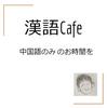 3月21日 漢語Cafe(中上級)追加募集開始!