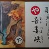 群馬県 かるた⑧   Gunma Prefecture KARUTA⑧