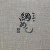 愛媛宇和島オリジナルの鯛めしを松山空港でたべてホクホクしながら飛行機に乗ろう