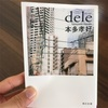 【読書記録】dele/本多孝好