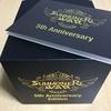 【サマナーズウォー】5周年記念サマナーズGOキャンペーンのサマグライベント!当選グッズ届きました*
