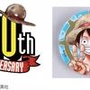 『ONE PIECE』 連載20周年記念 大・宴・会!!!フェア開催!