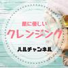 【クリームクレンジング】プチプラで肌に優しいおすすめクレンジング!
