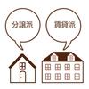 何度でも言う「現役世代は家を購入すべきではない」