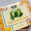 タイ土産の定番【アパイプベート石鹸】のレビュー!ターメリック石鹸はどう?