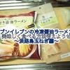 セブンイレブンの冷凍醤油ラーメンを美味しく食べる方法考えようぜ~淡路島玉ねぎ編~