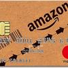 AmazonMastercardクラシックのメリット・デメリット!完全ガイド2019年!