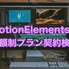 モーションエレメンツの定額制プラン契約検討【動画編集】