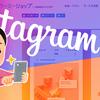 GMOペパボのカラーミーショップもinstagramのショッピング機能に対応!インスタセミナーも開催!