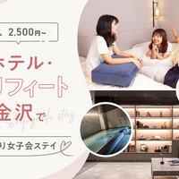 【金沢ホテルレポート・お得プランあり!】おこもり女子会ステイを満喫!オシャレな「ホテル・トリフィート金沢」に宿泊してきました♪【PR】