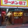 JRA 穴馬予想【阪神競馬場 レース予想】6月10日(土)