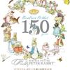 [特別展]★ピーターラビットの世界 ビアトリクス・ポター生誕150周年記念 展