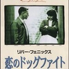 映画『恋のドッグファイト』ネタバレあらすじキャスト評価リバーフェニックス出演映画