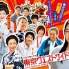 東京ウエストサイド物語