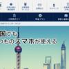 【フォートラベル・グローバルWiFi】中国大連でのWiFi事情とVPN設定・・・のお話。