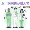 ベトナム:病院株が購入できる!?【ベトナム株投資、2021年8月第2週】
