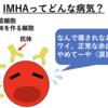 自分の血液を自分で壊す⁈『IMHA(免疫介在性溶血性貧血)』の怖さとは?①~概要・臨床徴候~